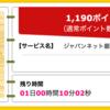 【ハピタス】ジャパンネット銀行 口座開設で1,190ポイント(1,190円)! 発行手数料・年会費無料♪