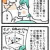 【4コマ】味の評価軸