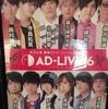 AD-LIVE寺島×鈴村回昼夜ライヴュ行ってきました