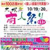 大塚商人祭り2019始まりました。
