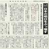 経済同好会新聞 第104号「与党 日本の明日をぶっ壊す」