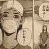 西田さんが俺と重なるな