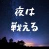 【Uber Eats配達記録・6/6(木)さいたま】夜は戦える
