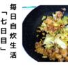 【貧乏飯】毎日自炊生活「七日目」男のチャーハンってこんな感じ?