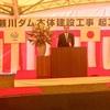横瀬川ダムの本体起工式に出席
