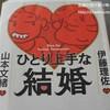 ひとり上手な結婚・伊藤理佐&山本文緒