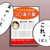 《リウマチは治る》という広告には注意!ひたのこリウマチ闘病記(9)