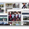 Ride80:今年の走り今年のうちに!SMRCゆく年くる年!