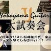 アコギ情報ブログ アコースティックマンへの道 ~81歩目 松井祐貴氏、来鈴! Yokoyama-Guitars大試奏会開催決定!!~