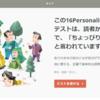 社会人こそやるべき性格診断【16Personalities】!