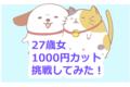 27歳女が1000円カット行ってみたらとても良かった【体験談】