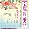 2年に一度の開催 宝塚舞踊会