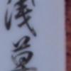 【台東区】浅草象潟町
