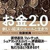 【書評】資本主義から価値主義へ佐藤航陽著「お金2.0新しい経済のルールと生き方」は現代人必読の書!