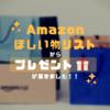 Amazonほしい物リストからプレゼントが届きました!!!!