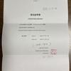 【Go To トラベル】公式予約&キャンペーン開始日の7月22日にダブルツリーbyヒルトン那覇に宿泊。ホテルから受け取った必要申請書類を掲載。割引還付の事後申請での必要書類・方法についても解説。
