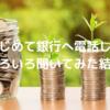 人生初!銀行に融資について連絡してみた('◇')ゞ