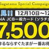 ANAJCB一般カード(ソラチカカード)は12500円どころではない!?ポイントサイト過去最高ポイントは?見なきゃダメ!カード側のマイル数で過去最高を狙え!