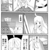 ガチひきこもりニート系漫画「メンヘラニートまといちゃん」⑫
