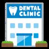 しばらく歯医者へ通うことになりそうです。。。