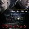 映画「リグレッション」(原題:Regression、2015、日本公開2018年9月)を見る。
