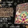 ウィキッド・ラビリンス(WICKED LABYRINTH):TACTICAL GAMES|魂を救う英雄となれるか!?プレイヤー同士の駆け引きが熱い、サイケデリックな迷宮探検ありますよ!