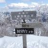 赤城山 雪山登山