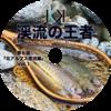渓流の王者 第6話 『北アルプス源流編Vol.1』 発売!!!!!!
