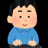 【その他】祝!ブログ開設から丸10年が経過/ブログによるインプット&アウトプットは頭の良い訓練になる!?
