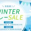 春秋航空セール 成田/新千歳が1,737円