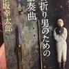 伊坂幸太郎「首折り男のための協奏曲」を読んだ