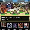 level.278【???系15%UP】第99回闘技場ランキングバトル2日目