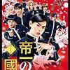 『菅田 将暉』映画の興行収入ランキングTOP8!