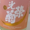 【日本酒の記録】光栄菊 黄昏オレンジ 無濾過生原酒