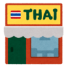 タイ料理屋で食べる美味しいクイッティアオ
