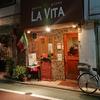 三鷹駅南口 ラ・ヴィータ (LA VITA)で夕食   美味しいイタリア料理店です