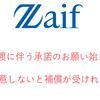 ZAIF【ザイフ】事業譲渡に伴う承諾開始、方法!!同意しないとハッキング補償フィスコから受けれない