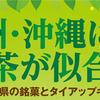 九州・沖縄には生茶が似合う。九州・沖縄各県の銘菓とタイアップキャンペーン