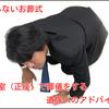 和室(正座)で葬儀をする遺族へのアドバイス-失敗しないお葬式