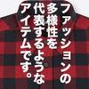 アメカジからキレイ目まで。ユニクロ「フランネルチェックシャツ」レビュー&コーディネート。【ファッションのトリセツ】