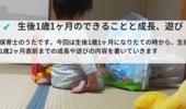 生後1歳1ヶ月のできることと遊びの内容【生後13ヶ月の成長】