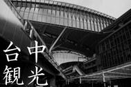 【台湾観光】カラフルでオシャレな街、台中を散策