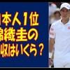 錦織圭が決勝の舞台で9連敗し続けているのは、ニッポン企業のせいだ。