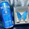 【香るエール】青いプレモルは日本一手軽で美味なエールビール