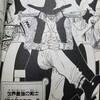 ワンピース【ミホーク】の初登場は何巻(何話)?