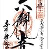 千本釈迦堂=大報恩寺の御朱印(京都・上京区)〜千本松原、千本格子、千本桜、千人針、千本は数多くあれど・・