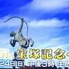 さー 宝塚記念ですよ! パート2 (今回は 最重要ファクター 騎手編ですが…)