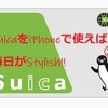 SuicaをiPhoneで使えば毎日がスタイリッシュ