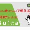 SuicaをiPhoneで使えば毎日がスタイリッシュ