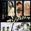 『FLY ME TO MINAMI~恋するミナミ』上映記念シンポジウム